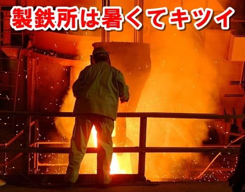 神戸製鋼所への転職って難しい?中途採用 ...